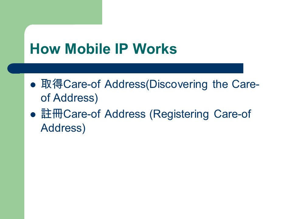How Mobile IP Works 取得 Care-of Address(Discovering the Care- of Address) 註冊 Care-of Address (Registering Care-of Address)