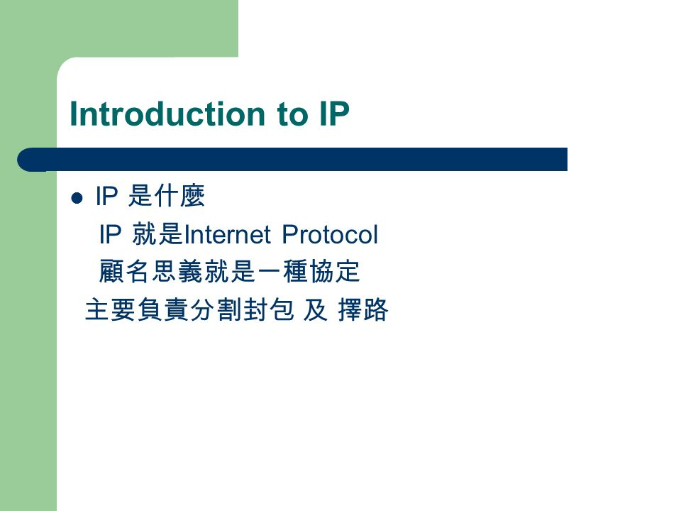 Introduction to IP IP 是什麼 IP 就是 Internet Protocol 顧名思義就是一種協定 主要負責分割封包 及 擇路