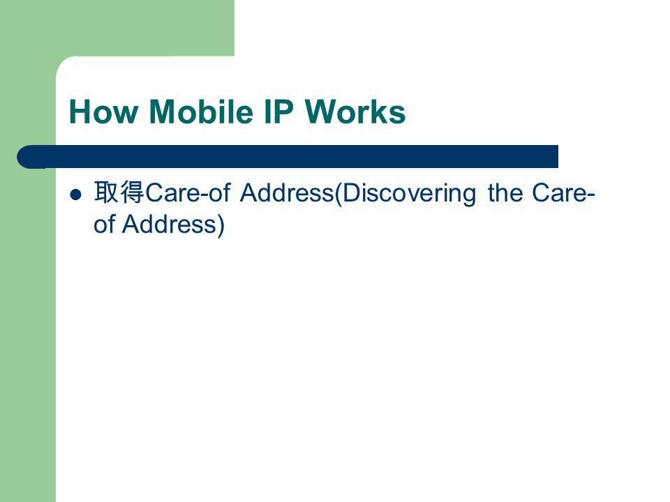 How Mobile IP Works 取得 Care-of Address(Discovering the Care- of Address)