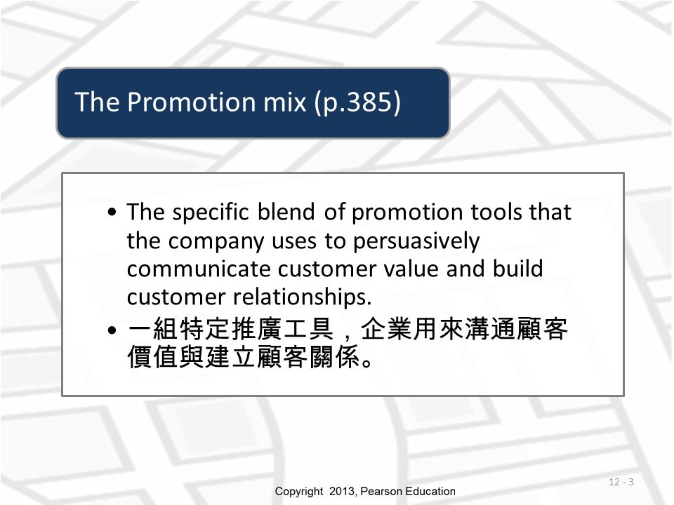 The specific blend of promotion tools that the company uses to persuasively communicate customer value and build customer relationships.