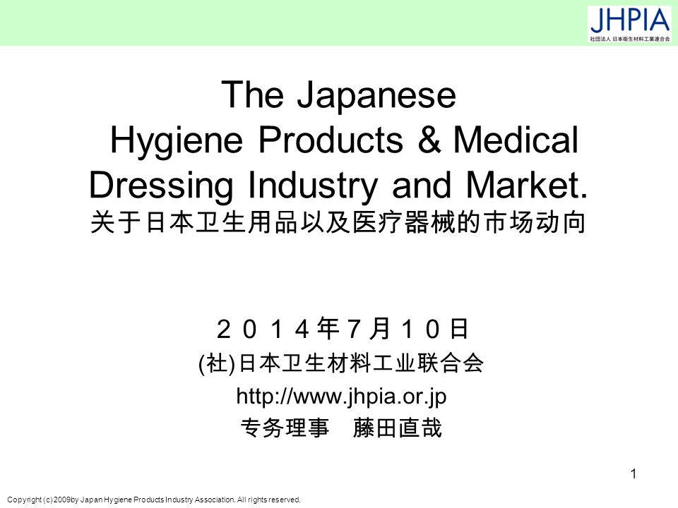 Copyright (c) 2009by Japan Hygiene Products Industry Association.