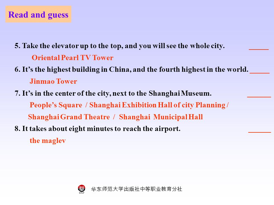 华东师范大学出版社中等职业教育分社 5. Take the elevator up to the top, and you will see the whole city.