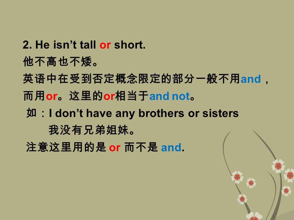 2. He isn't tall or short.