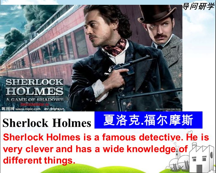 Sherlock Holmes 夏洛克. 福尔摩斯 导问研学 Can you think of some famous detectives .