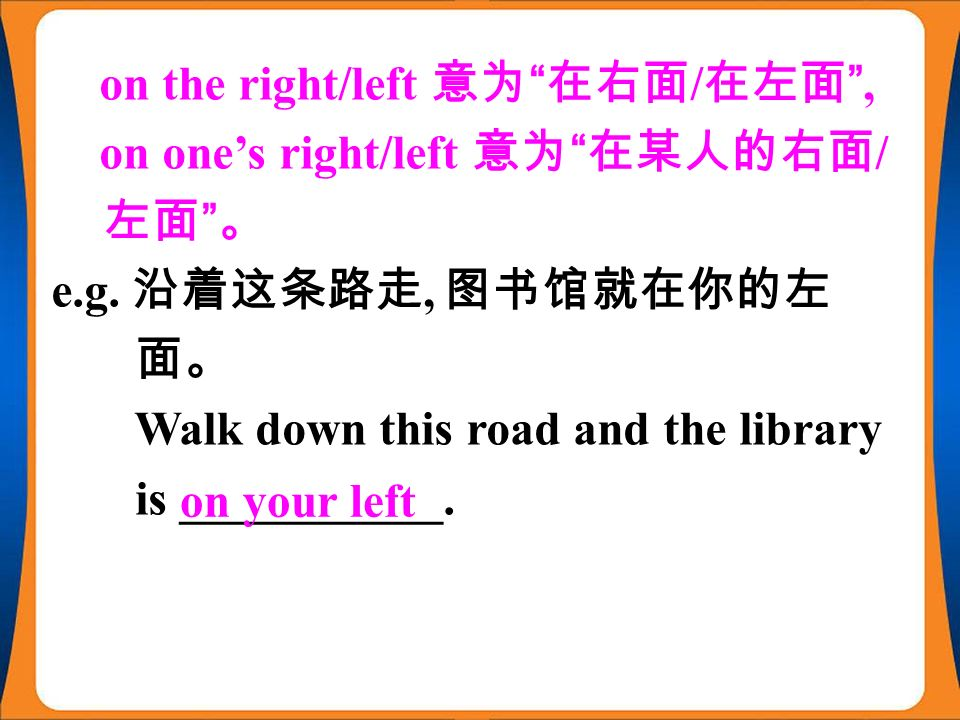 on the right/left 意为 在右面 / 在左面 , on one's right/left 意为 在某人的右面 / 左面 。 e.g.