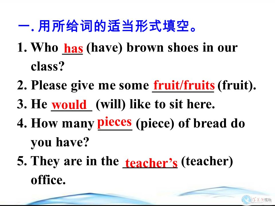 1. Who ___ (have) brown shoes in our class. 2. Please give me some _________ (fruit).