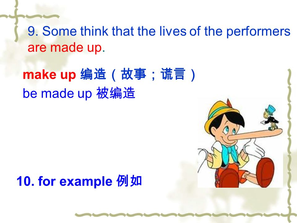 9. Some think that the lives of the performers are made up.