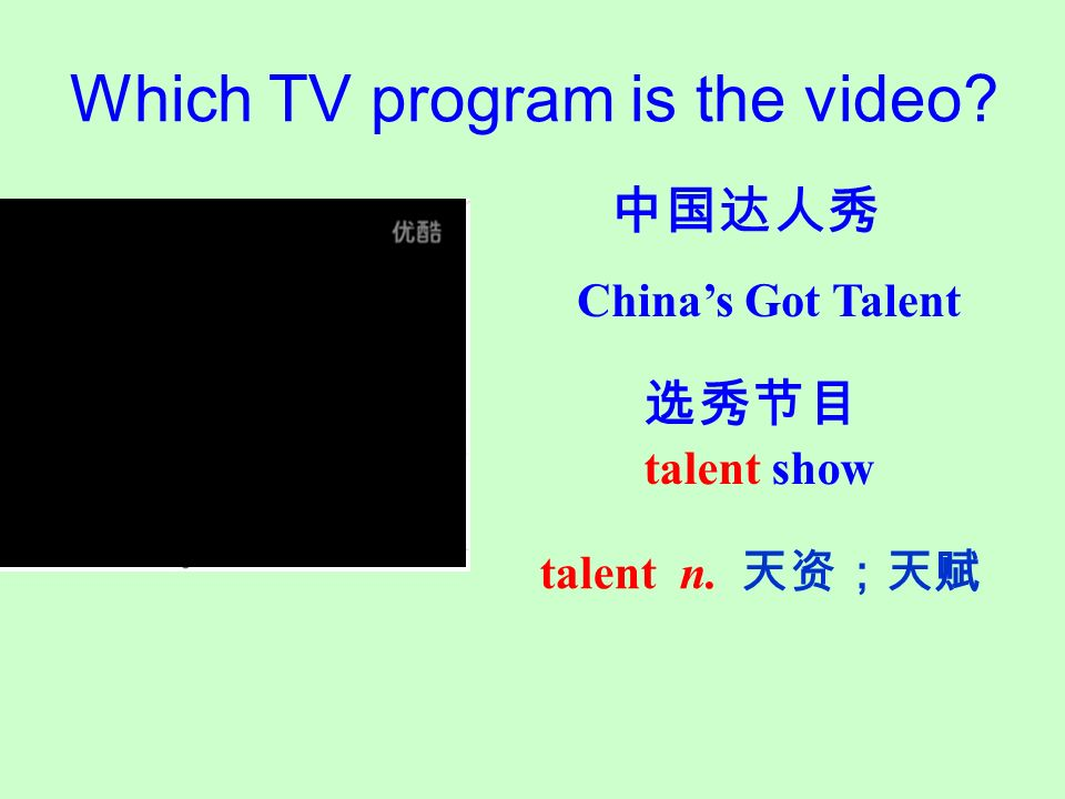 Which TV program is the video 中国达人秀 China's Got Talent 选秀节目 talent show talent n. 天资;天赋