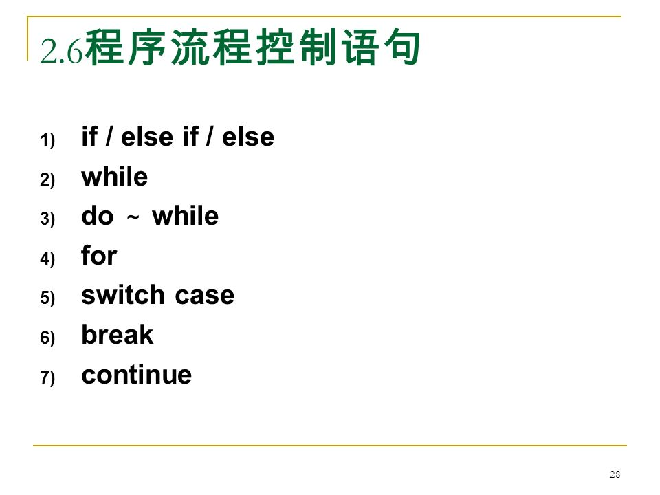 2.6 程序流程控制语句 1) if / else if / else 2) while 3) do ~ while 4) for 5) switch case 6) break 7) continue 28