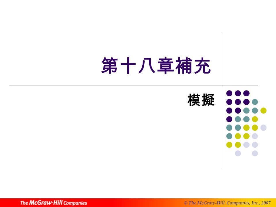 © The McGraw-Hill Companies, Inc., 2007 第十八章補充 模擬