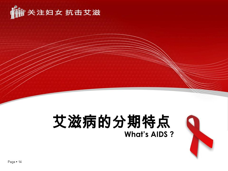 Page  14 What's AIDS