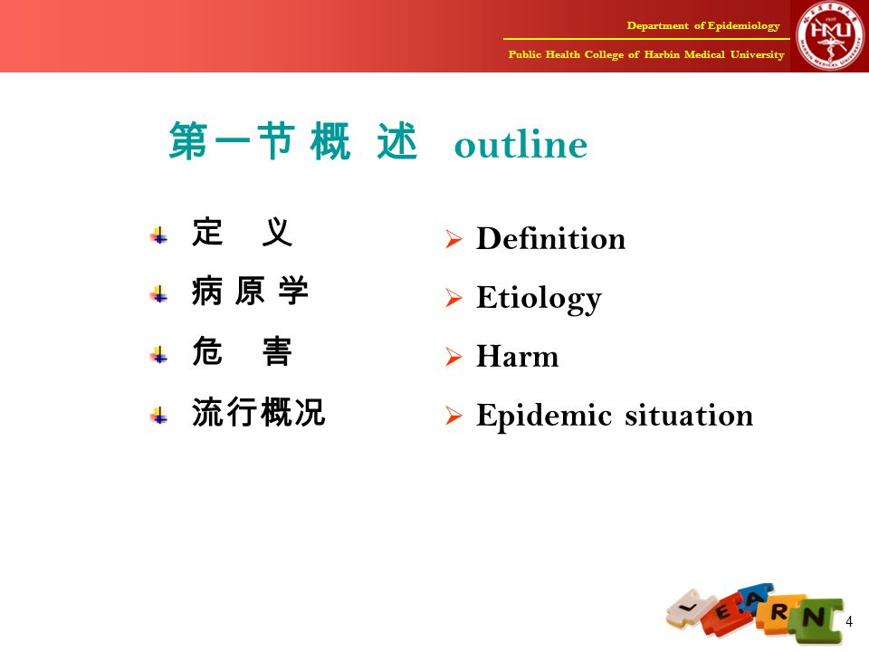 Department of Epidemiology Public Health College of Harbin Medical University 4 第一节 概 述 outline 定 义 病 原 学 危 害 流行概况  Definition  Etiology  Harm  Epidemic situation