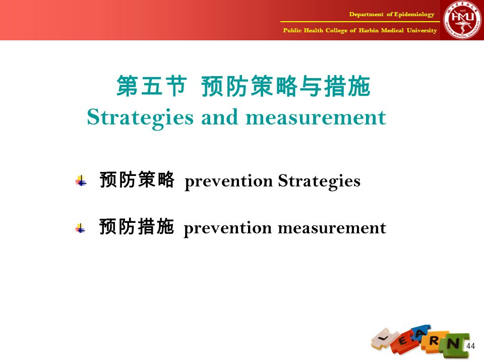 Department of Epidemiology Public Health College of Harbin Medical University 44 第五节 预防策略与措施 Strategies and measurement 预防策略 prevention Strategies 预防措施 prevention measurement