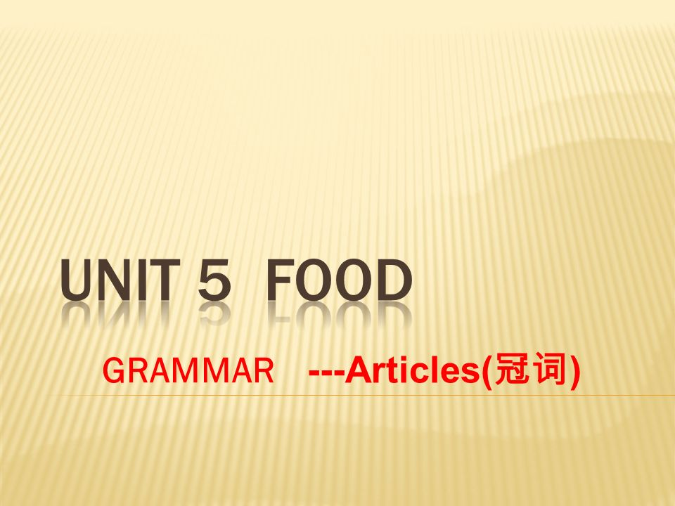GRAMMAR ---Articles( 冠词 )