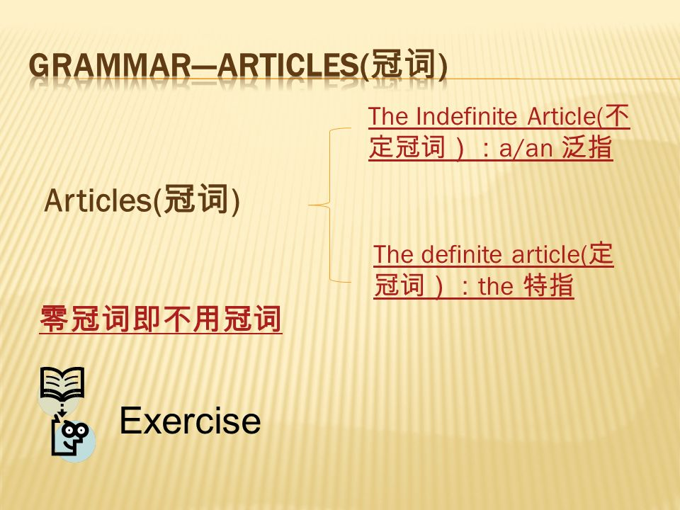 Articles( 冠词 ) The Indefinite Article( 不 定冠词): a/an 泛指 The definite article( 定 冠词): the 特指 Exercise 零冠词即不用冠词