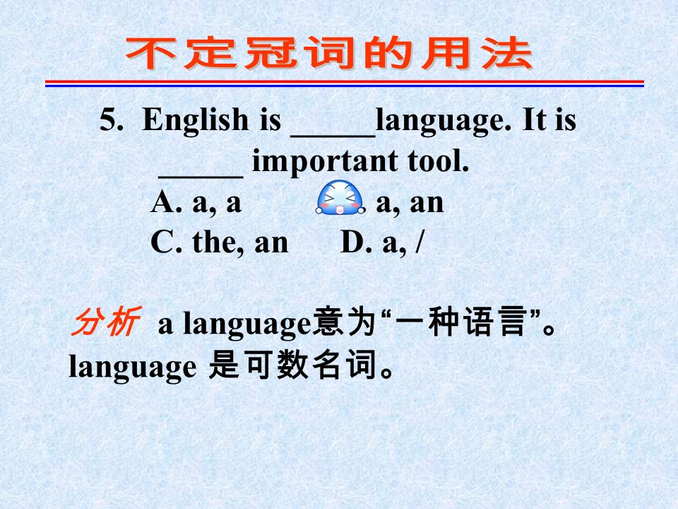 5. English is _____language. It is _____ important tool.