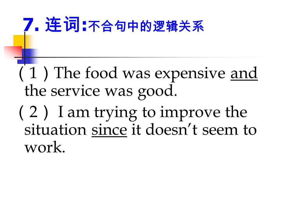 7. 连词 : 不合句中的逻辑关系 ( 1 ) The food was expensive and the service was good.