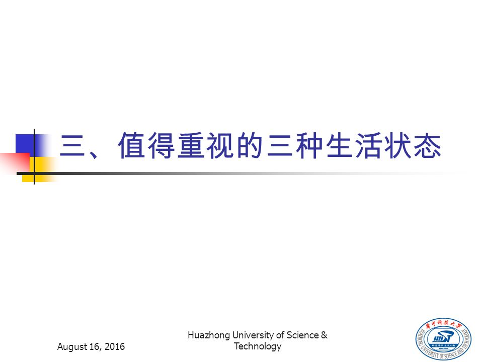 August 16, 2016 Huazhong University of Science & Technology 三、值得重视的三种生活状态