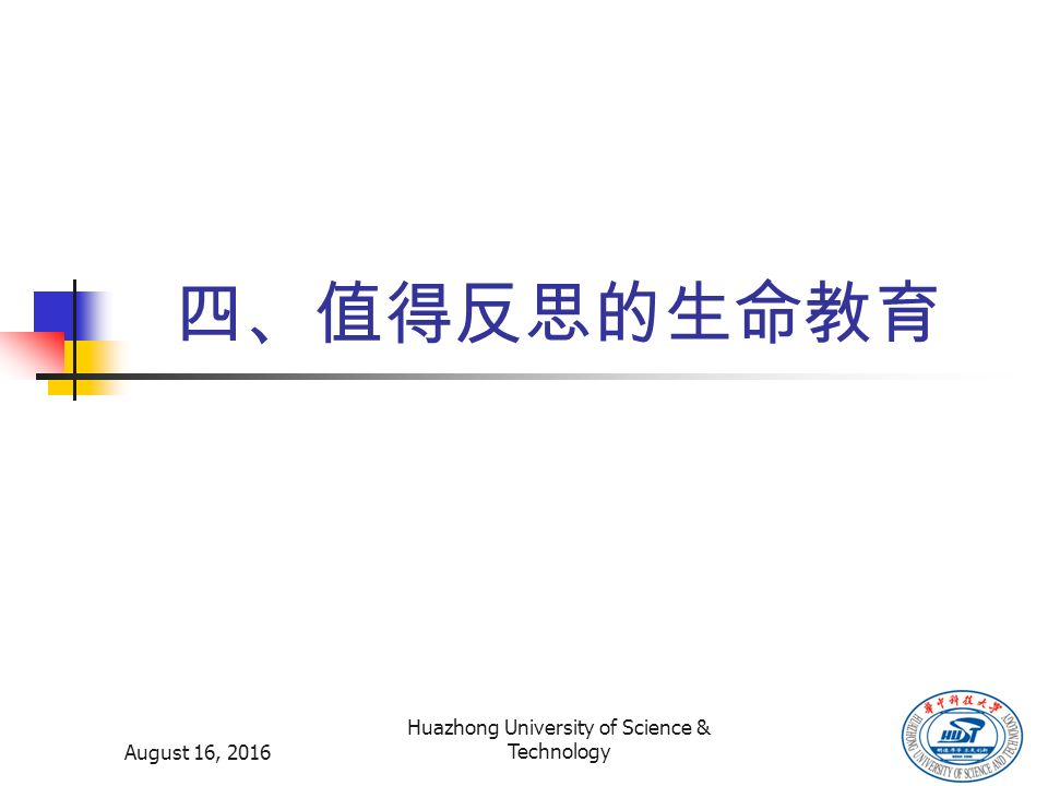 August 16, 2016 Huazhong University of Science & Technology 四、值得反思的生命教育