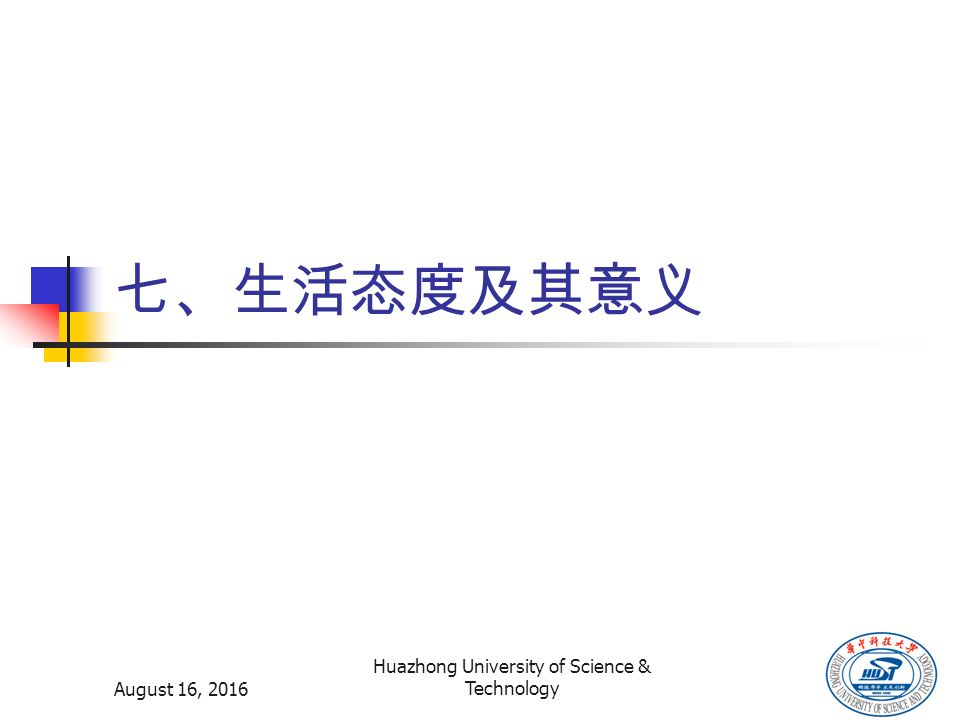 August 16, 2016 Huazhong University of Science & Technology 七、生活态度及其意义