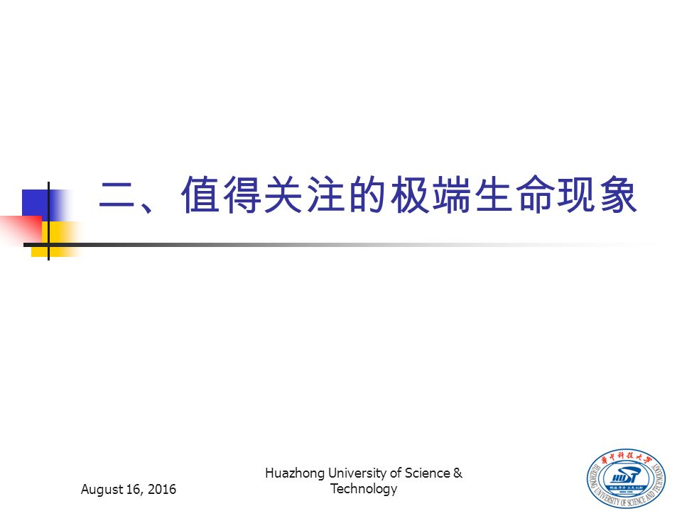 August 16, 2016 Huazhong University of Science & Technology 二、值得关注的极端生命现象