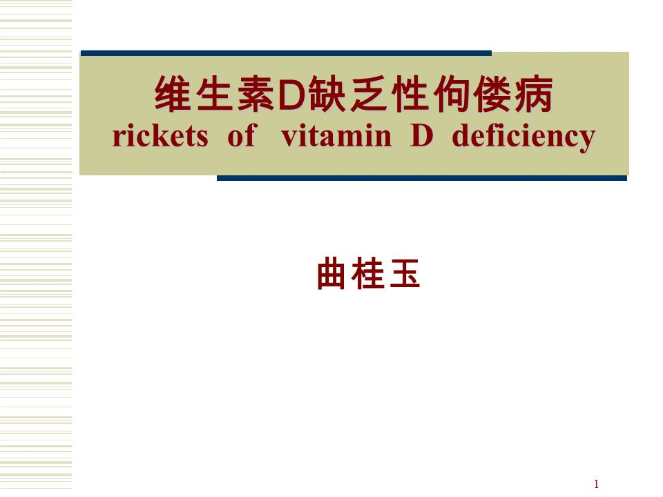 1 维生素 D 缺乏性佝偻病 rickets of vitamin D deficiency 曲桂玉