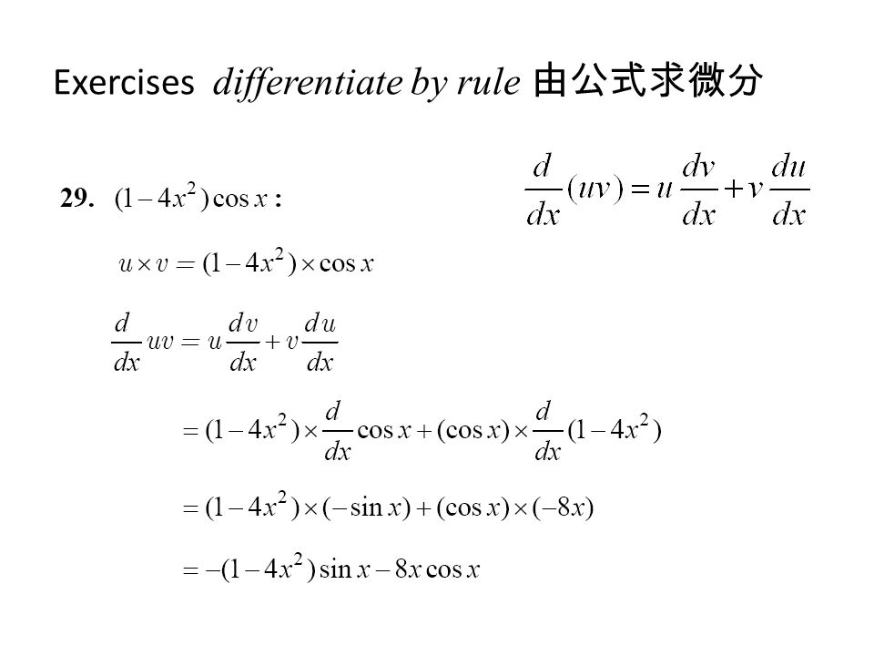 Exercises differentiate by rule 由公式求微分