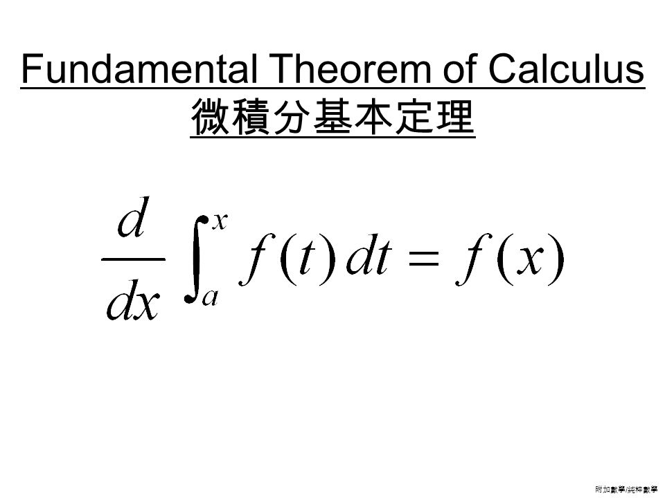 附加數學 / 純粹數學 Fundamental Theorem of Calculus 微積分基本定理