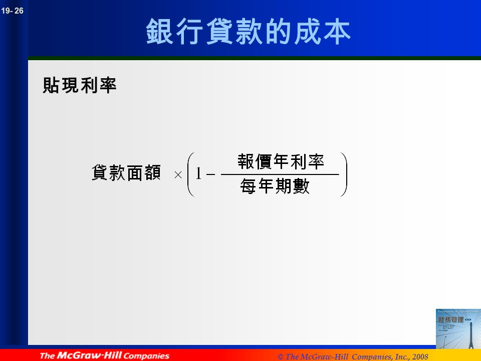 © The McGraw-Hill Companies, Inc., 2008 銀行貸款的成本 貼現利率