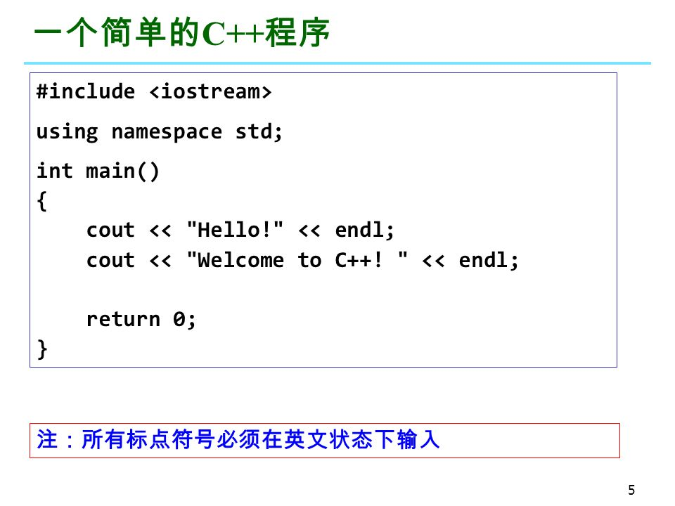 5 一个简单的 C++ 程序 #include using namespace std; int main() { cout << Hello! << endl; cout << Welcome to C++.