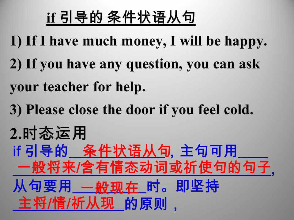 if 引导的 条件状语从句 1) If I have much money, I will be happy.