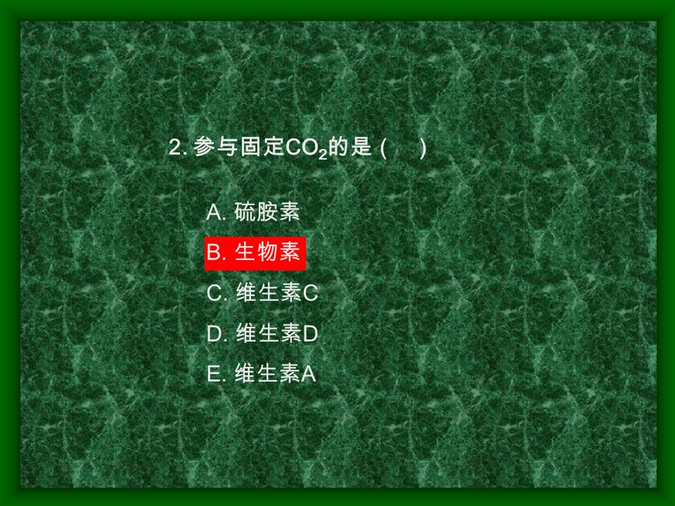 A. 硫胺素 B. 生物素 C. 维生素 C D. 维生素 D E. 维生素 A 2. 参与固定 CO 2 的是( )