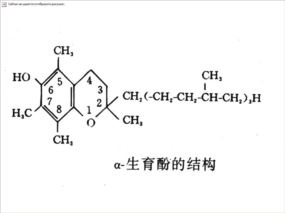 三、 vitamine E ( tocopherol ) 1 、 nature forms : 7 species 2 、 chemical structure α- tocopherol ( 5 , 7 , 8 -CH 3 ) is most important