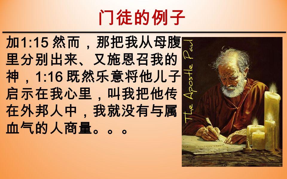 Image result for 「上帝……乐意将祂儿子启示在我心里。」(拉1:16)