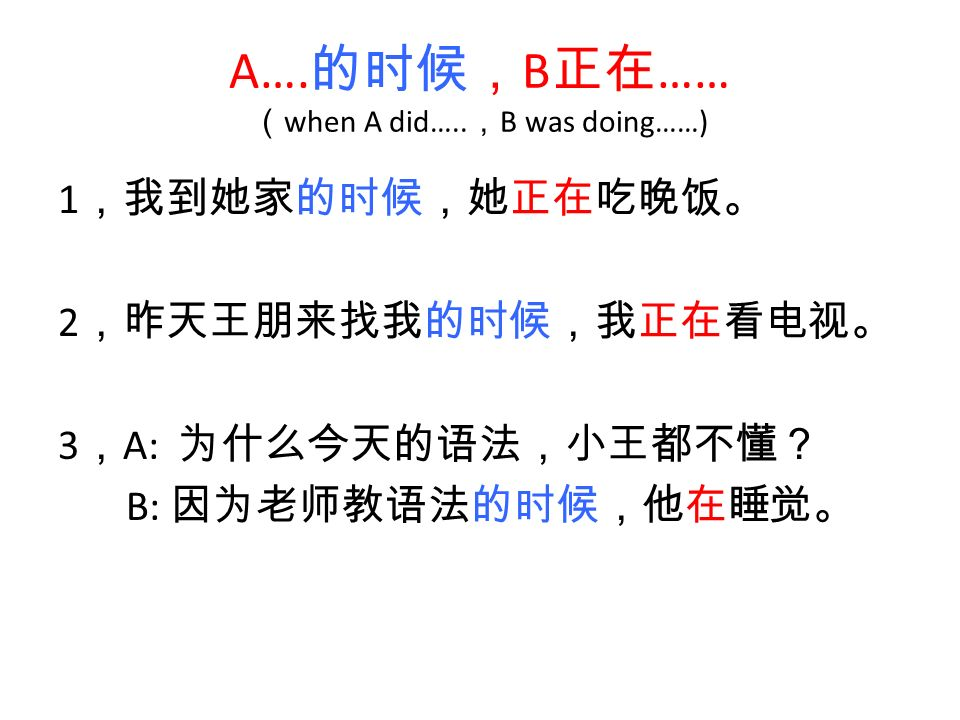 A…. 的时候, B 正在 …… ( when A did…..