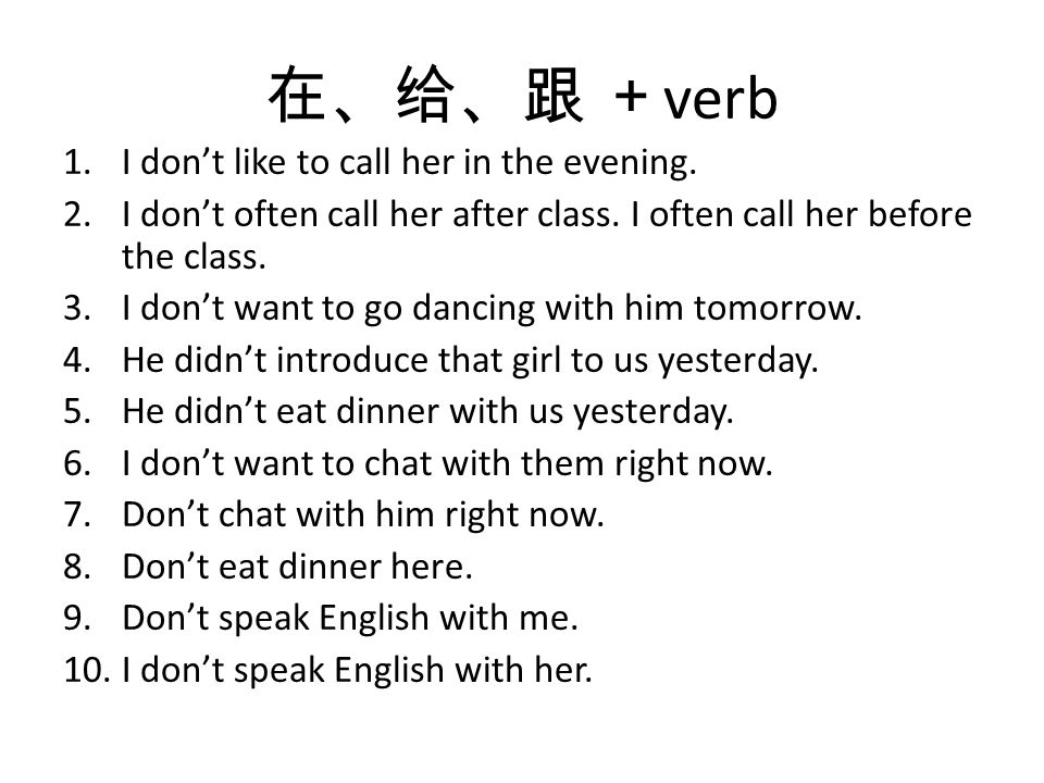 在、给、跟 + verb 1.I don't like to call her in the evening.