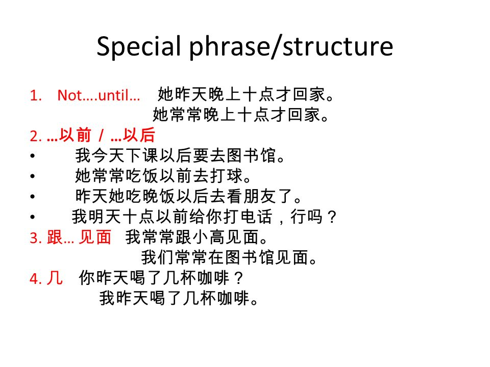 Special phrase/structure 1.Not….until… 她昨天晚上十点才回家。 她常常晚上十点才回家。 2.
