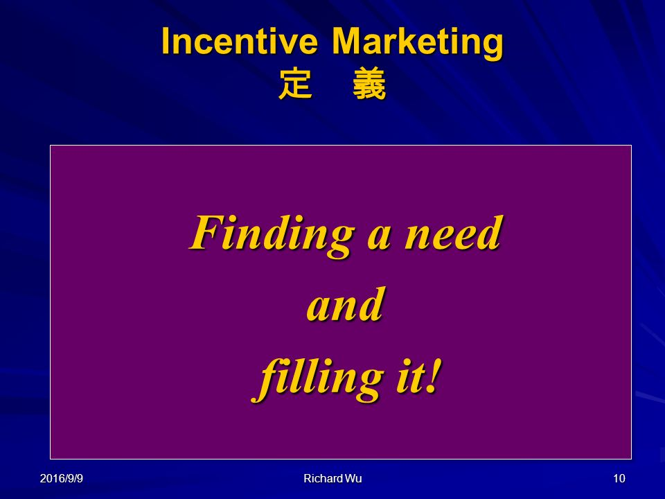 2016/9/9 Richard Wu 10 Incentive Marketing 定 義 Finding a need and filling it.