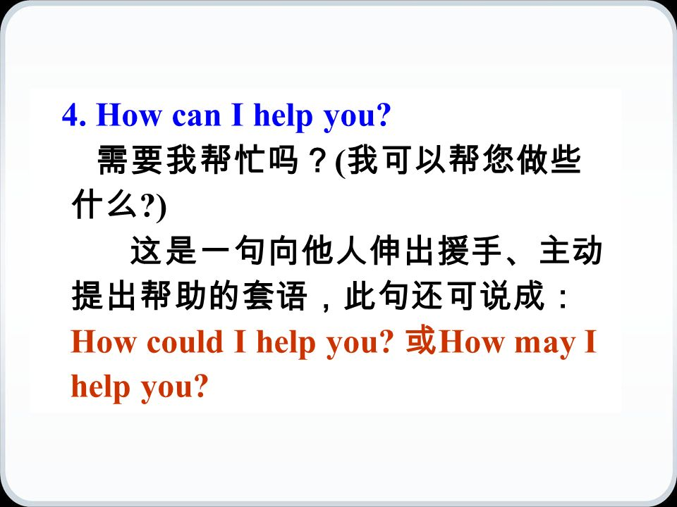 4. How can I help you.