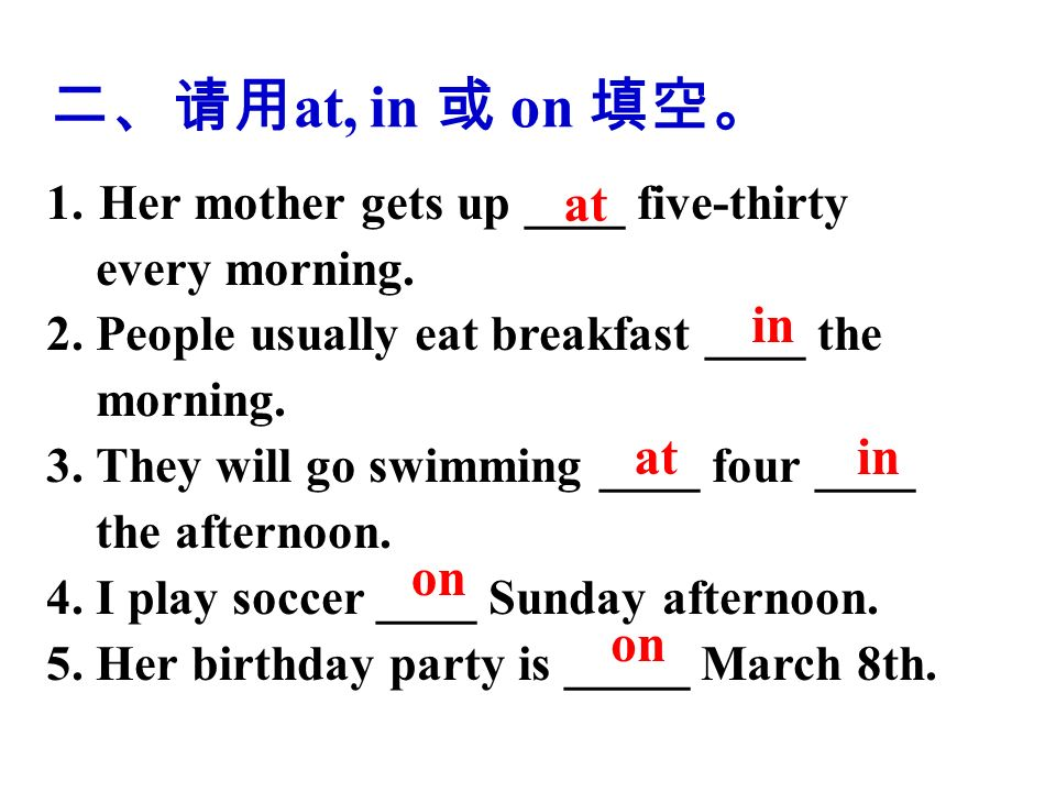 1.Her mother gets up ____ five-thirty every morning.