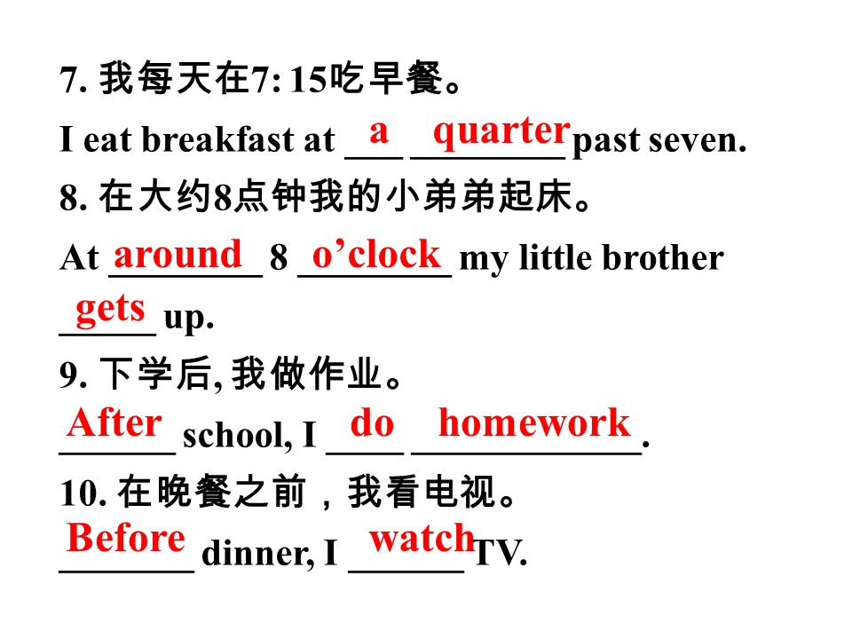 7. 我每天在 7: 15 吃早餐。 I eat breakfast at ___ ________ past seven.