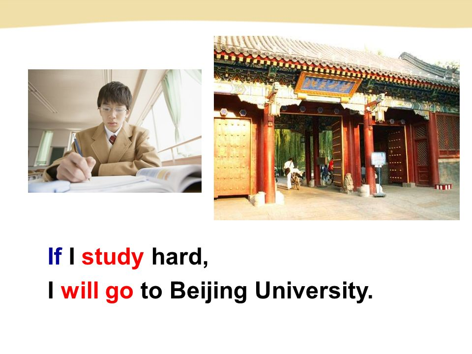 If I study hard, I will go to Beijing University.