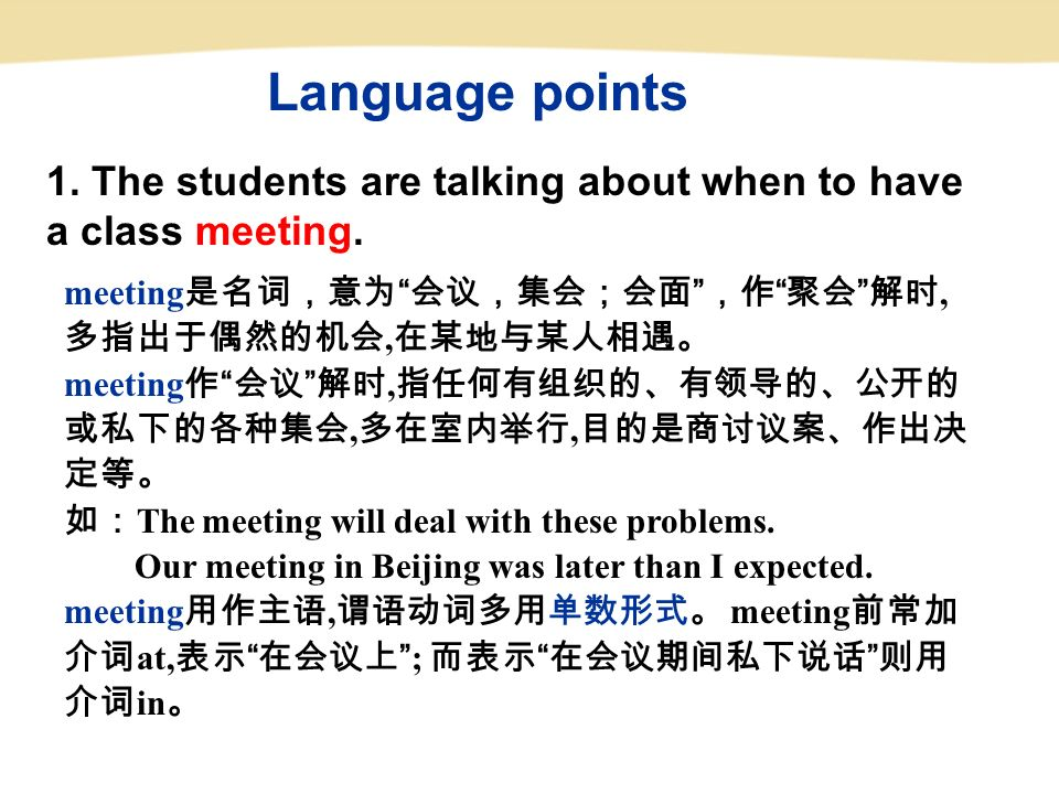 Language points 1. The students are talking about when to have a class meeting.