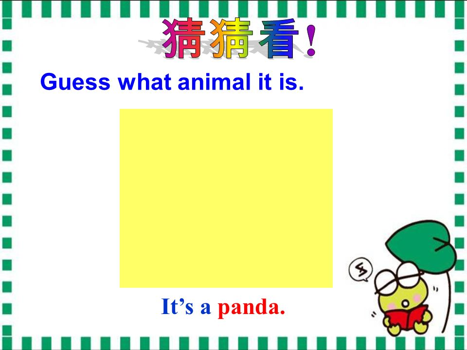 It's a panda. Guess what animal it is.