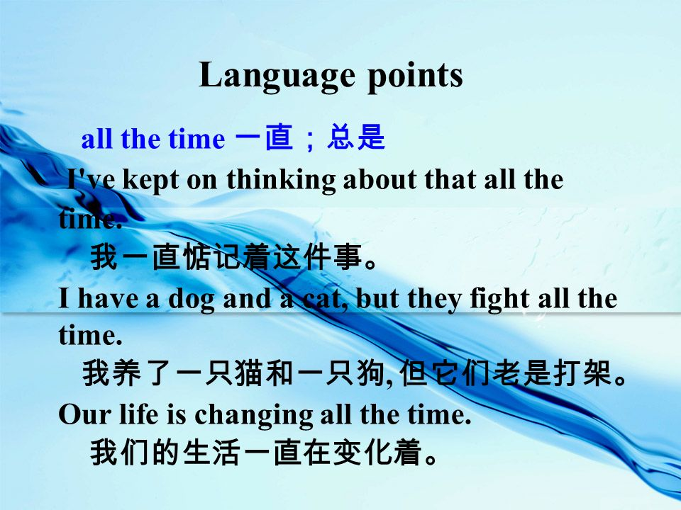 all the time 一直;总是 I ve kept on thinking about that all the time.