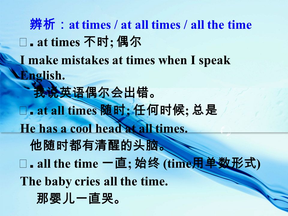辨析: at times / at all times / all the time Ⅰ.