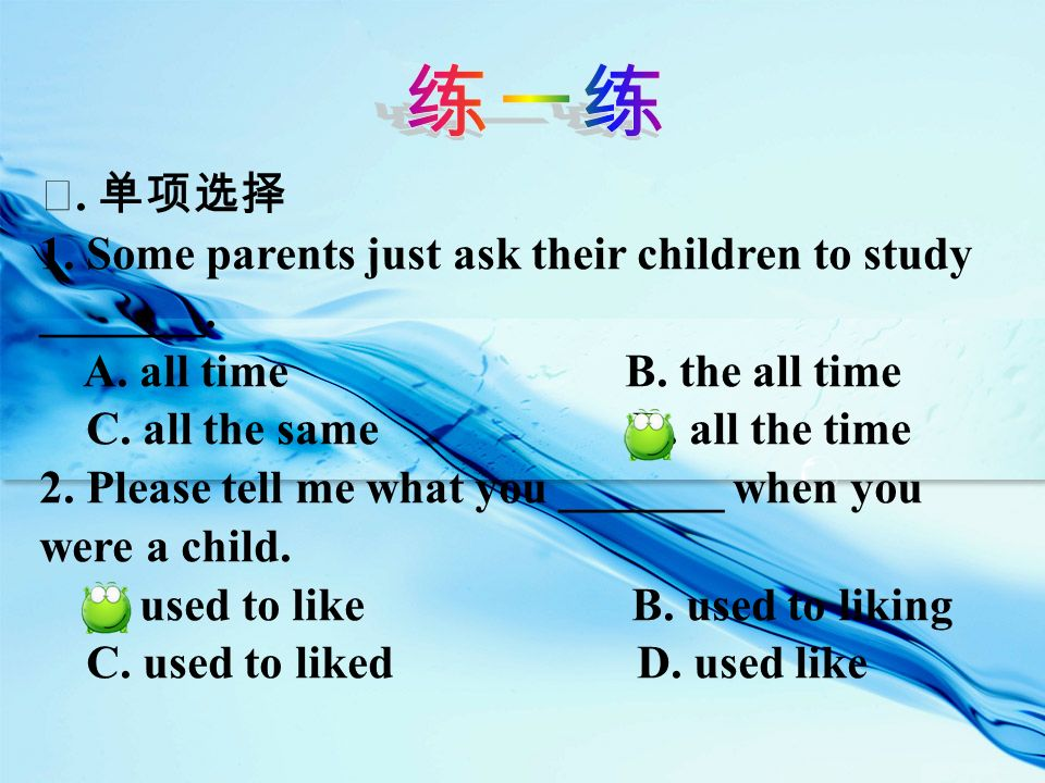 Ⅰ. 单项选择 1. Some parents just ask their children to study _______.