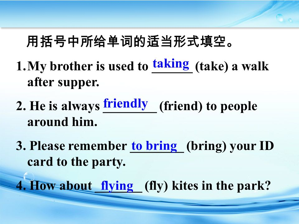 用括号中所给单词的适当形式填空。 1.My brother is used to ______ (take) a walk after supper.