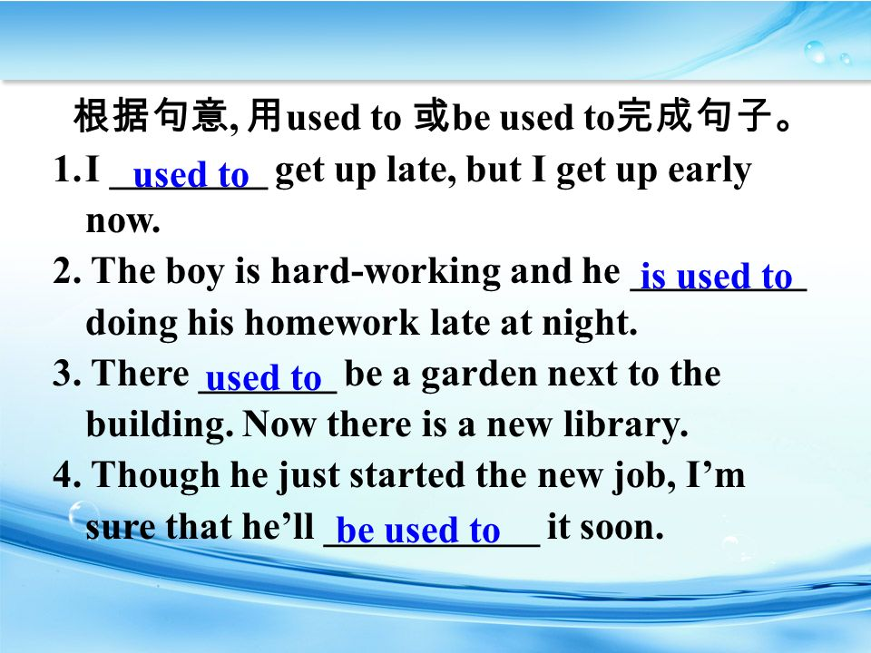 根据句意, 用 used to 或 be used to 完成句子。 1.I ________ get up late, but I get up early now.