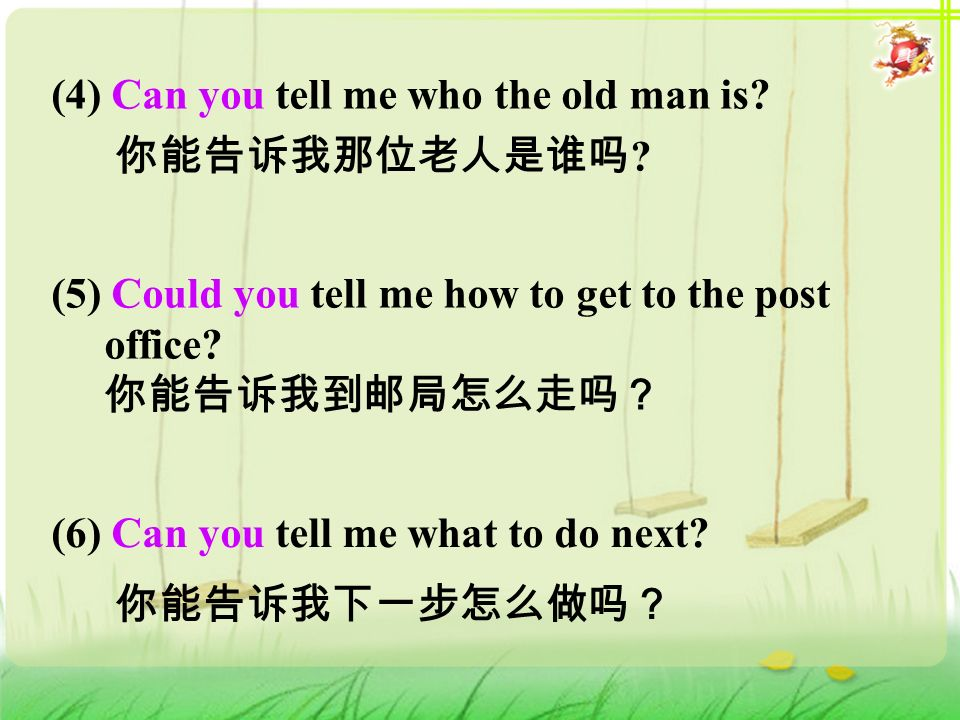 (4) Can you tell me who the old man is. 你能告诉我那位老人是谁吗 .